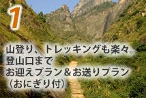 1山登り、トレッキングも楽々。登山口までお迎えプラン&お送りプラン(おにぎり付)